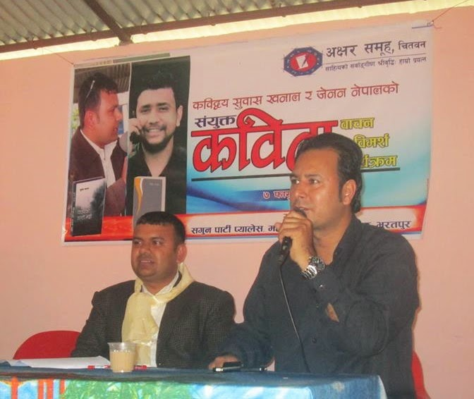 Recitation on Chitwan