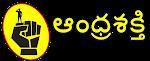 ఆంధ్రశక్తి న్యూస్