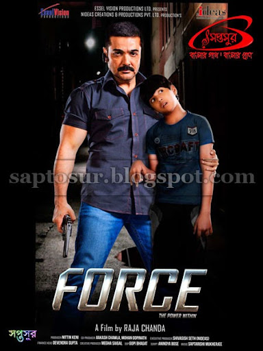 ফোর্স - ২০১৪ (FORCE - THE POWER WITHIN – 2014)