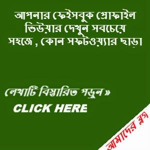 Amader Blog