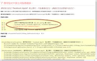 Facebook Application WebSite Runing Error