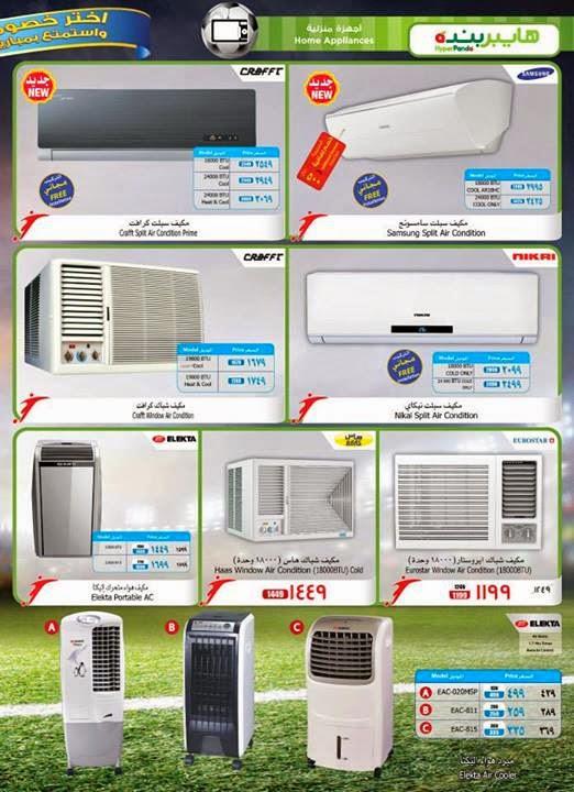 اسعار وعروض مكيفات الهواء فى هايبربنده 2014