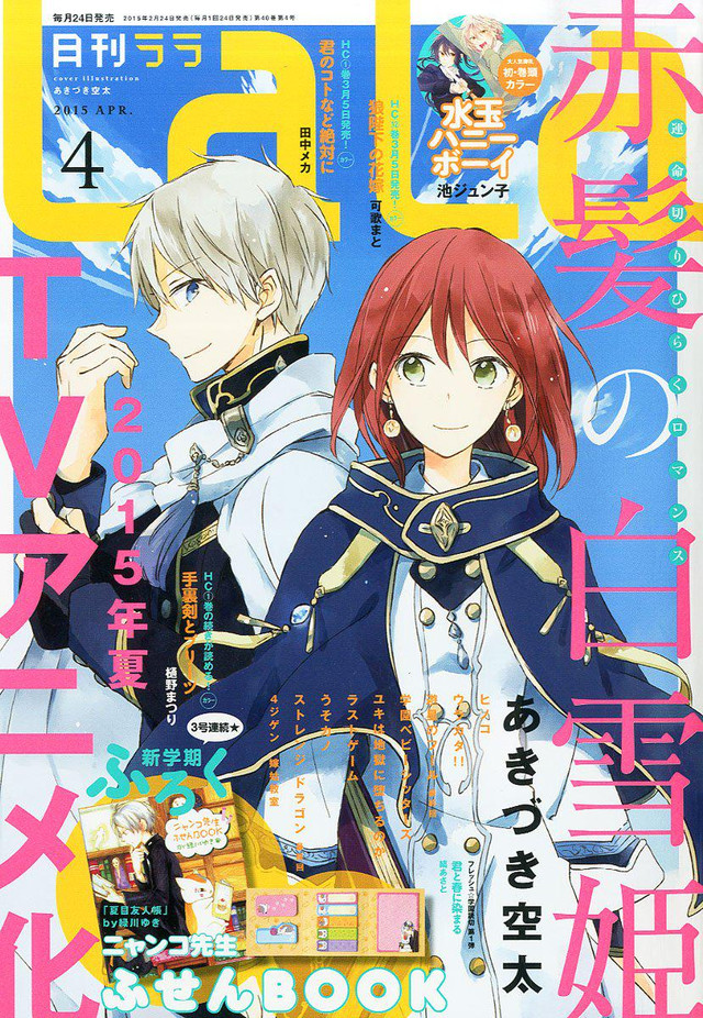 This Is One Of My Favourite Manga Series I Just Stumbled Upon It Online And Its Actually Really Good A Historical Fantasy Romance