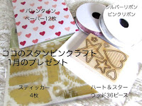 <Monthly Gift>Every purchase $50 or more, or joining the Bundle Club! $50〜お買い上げの方にプレゼントまたはバンドルクラブにご