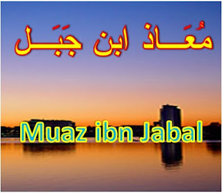 muaz-bin-jabal