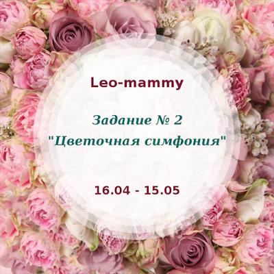 """+++Задание № 2 """"Цветочная симфония"""" до 15/05"""