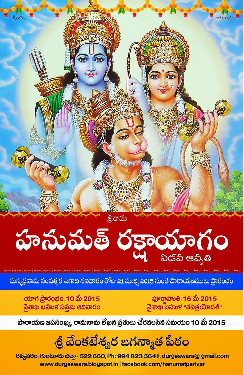 Hanumat-Raksha-Yagam-Flyer.jpg