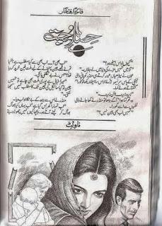 Hisar e mohabbat by Faiza Iftikhar Part 3 Online Reading
