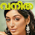 Vanitha Woman's Magazine December 1st 2014 - 2 volumes pdf
