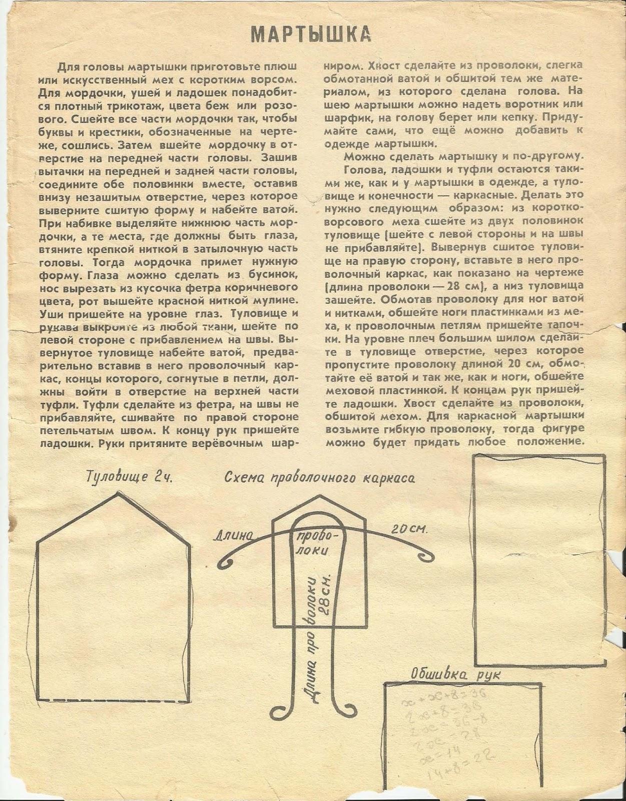 Бельевые соединительные швы - Уроки рукоделия 66