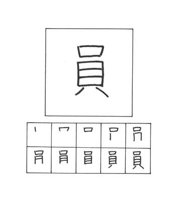 kanji anggota