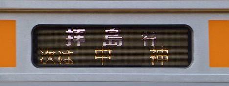 拝島行き E233系