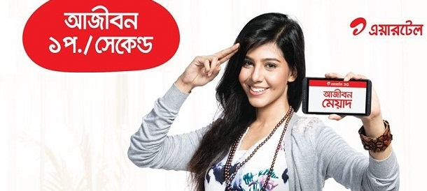 airtel+Ajibon+1+PaisaSec+call+rate+on+129tk+recharge