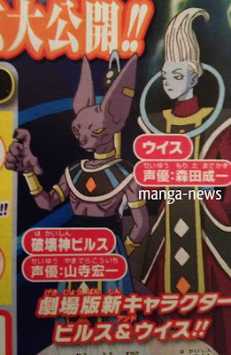 Bils e Whis - Dragon Ball Z Battle of Gods