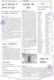12 जुन 2010 को गजरौला टाइम्स मे मेरी कविता