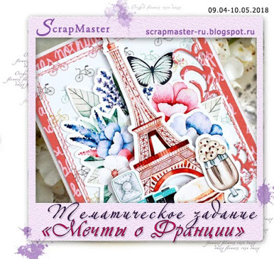 """ТЗ """"Мечты о Франции"""" до 10/05"""
