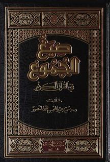 صيغُ الجُموع في القرآن الكريم - وسمية عبد المحسن المنصور