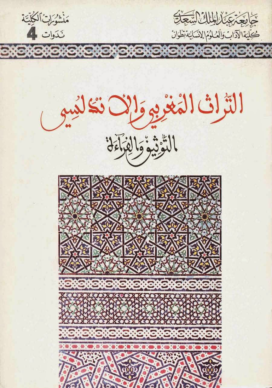 التراث المغربي والأندلسي التوثيق القراءة لـ مجموعة باحثين