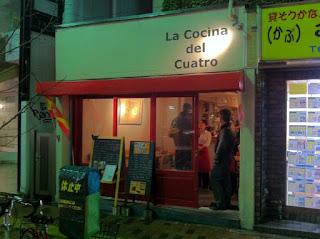 Front of La Cocina del Cuatro, Spanish-style bar in Koenji, Tokyo.