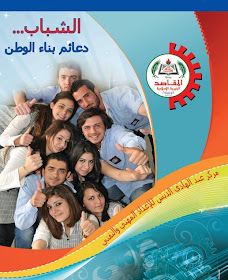 Makassed Abdel Hadi Debs Vocational and Technical Center