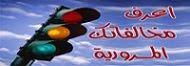 خدمات مرورية - جميع محافظات مصر