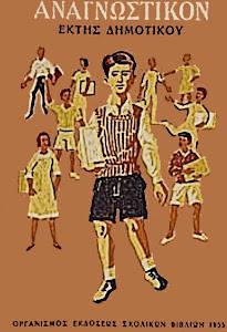 ΑΝΑΓΝΩΣΤΙΚΟ ΣΤ ΔΗΜΟΤΙΚΟΥ  1955
