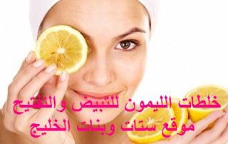 خلطات الليمون لتبييض الوجه و اليدين فوائد الليمون للتنحيف