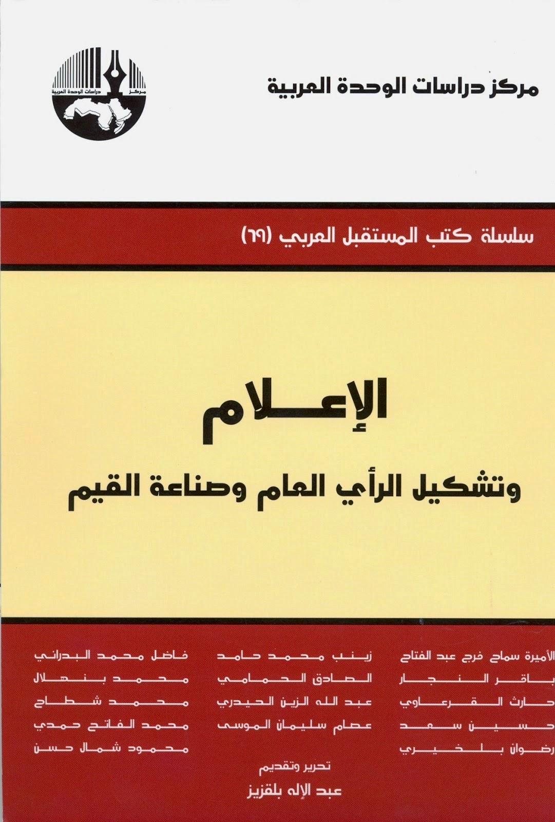 الإعلام وتشكيل الرأي العام وصناعة القيم - مجموعة مؤلفين pdf