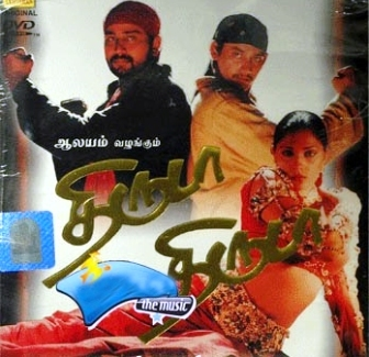 Watch Thiruda Thiruda (2012) Tamil Movie Online
