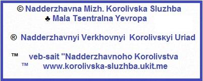"""Ofitsiini pechatky """"Nadderzhavnoho Korolivstva"""""""