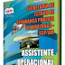 Apostila Concurso SSP-AM Assistente Operacional 2015