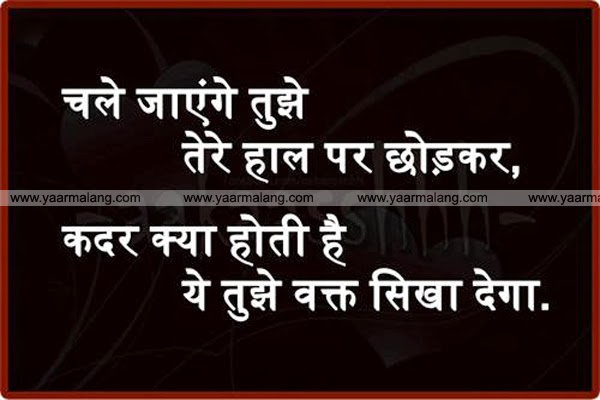 very sad hindi quotes - photo #41