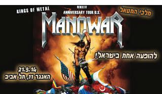 Manowar בישראל
