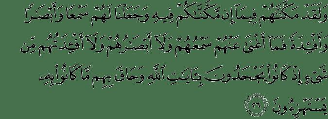 Surat Al Ahqaf Dan Terjemahan Al Quran Dan Terjemahan
