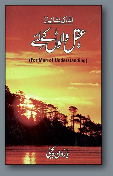 Allah Ki Nishaniyan Aqal Walon Kay Liye By Harun Yahya
