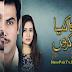 Watch Dil Ka Kya Rung Karun Episode 13 – Drama Hum Tv