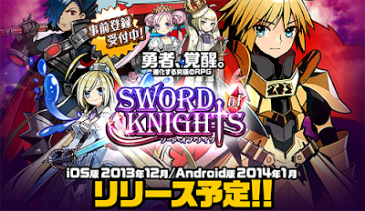 http://swordofknights.jp/