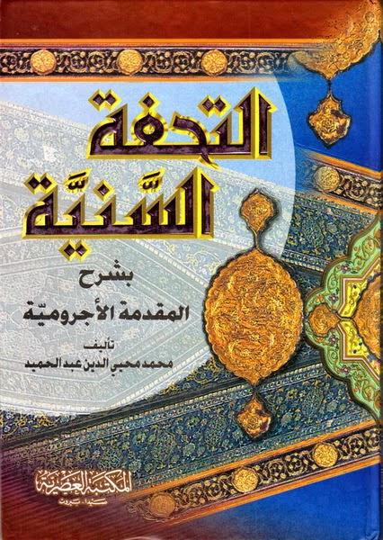 التحفة السنية بشرح المقدمة الآجرومية - محمد محي الدين عبد الحميد pdf
