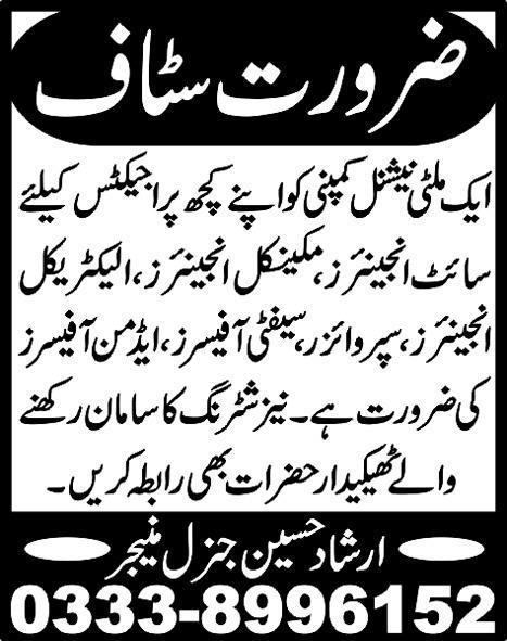 daily-jang-advertisement