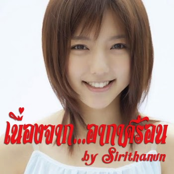 Download [Mp3]-[Hits Song] รวมเพลงไทยสากล เพลงดังฟังสบาย ฮิตเหลือเกิน เนื่องจาก..อากาศร้อน [Shared] 4shared By Pleng-mun.com