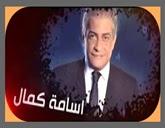 برنامج القاهرة 360 مع أسامه كمال  -  حلقة السبت 1-8-2015