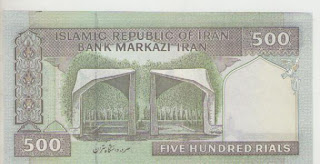 Ancient Money, Foreign Affairs, Money, Ancient, Collection, Worldwide, Coin, Currency, Auction, Paper, Collections, Sales, Price,500 Rials Iran