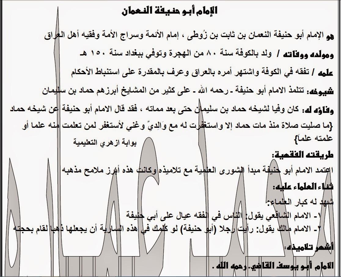 مذكرة فقه حنفي اول اعدادي منهج جديد 2015