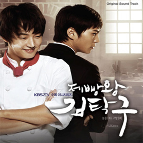 Various Artists – Baker King, Kim Tak Goo OST Vol.1