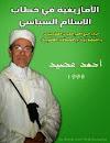 المفكر المغربي احمد عصيد يحمل رئيس الوزراء بنكيران تقاعسه عن حماية الأمازيغية بالمغرب