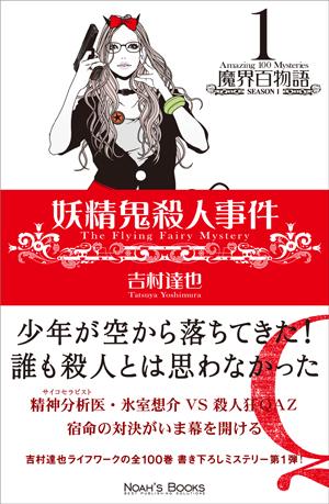 Yoshimura Tatsuya Official Web...