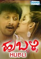 Hubli kannada full movie watch online free or download