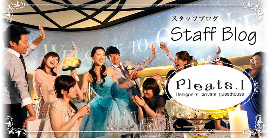 埼玉県入間市の結婚式場Pleats.I(プリーツ・ドット・アイ)  スタッフブログ