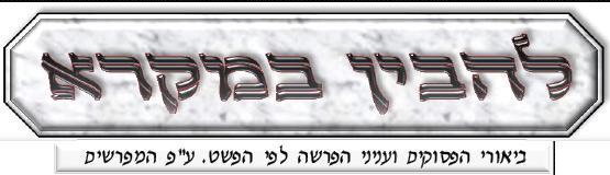 """עלון """"להבין במקרא"""" - ביאור הפסוקים ועניני הפרשה לפי הפשט. ע""""פ המפרשים"""