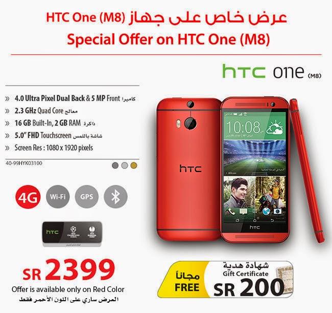 عرض جوال HTC One M8 باللون الاحمر فى جرير